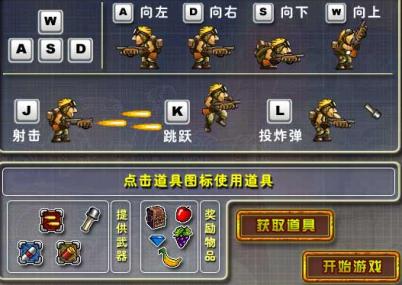 Configuración actual de Metal Slug versión flash.