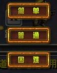 Menú de dificultad de Metal Slug versión flash.